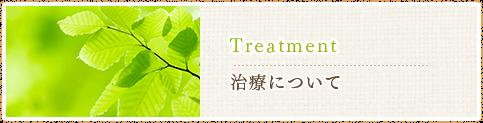 治療について